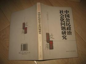 中国公民政治社会化问题研究(作者签名本)