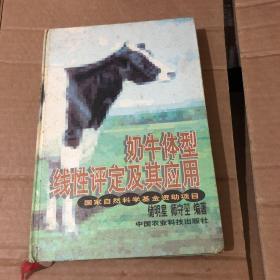奶牛体型线性评定及其应用