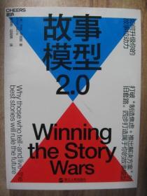 故事模型2.0