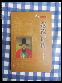 (天一文化研究)范钦评传    2003年1版1印仅印3000册,九品强