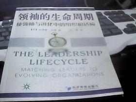 领袖的生命周期:使领袖与进化中的组织相适应.