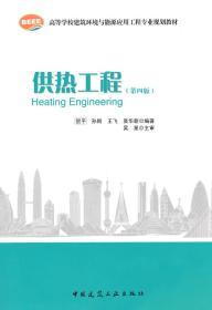 供热工程(高等学校建筑环境与设备工程专业规划教材) 正版 贺平,孙刚  9787112108497