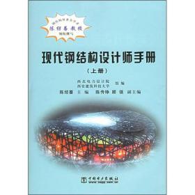 正版 现代钢结构设计师手册 陈绍蕃  西北电力设计院 西安建筑科技大学组 中国电力出版社