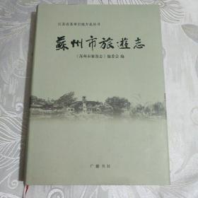 苏州市旅游志