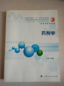 药用植物学与生药学(第4版)