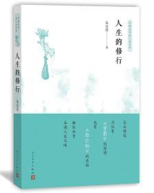 中国名家谈人生系列:人生的修行