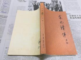 朱元璋传(吴晗、三联书店、65年一版四印)