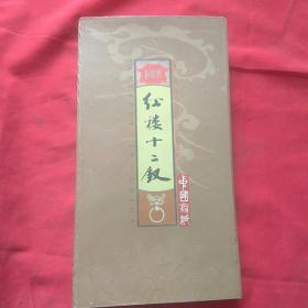 红楼十二钗 中国剪纸【精装】