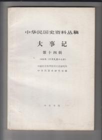 中华民国史资料丛稿:大事记( 第14辑