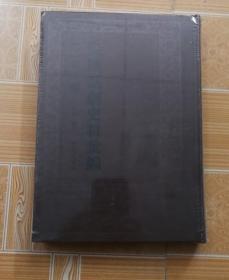 民国话剧史料汇编(第一辑 16开精装)第二册