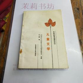 学前教育函授教材~儿童文学