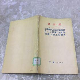 金日成 在朝鲜人民的民族节日8.15解放15周年庆祝大会上的报告