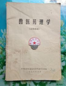 正版8新 兽医药理学 试用教材 华中农学院(兽医药理学)编写D6