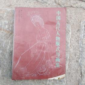 中国古代人物服饰与画法
