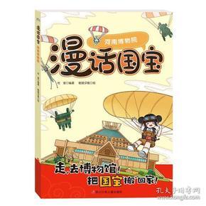 走,去博物馆—漫话国宝系列:河南博物院