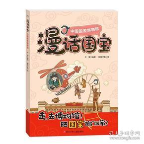 走,去博物馆—漫话国宝系列—中国国家博物馆