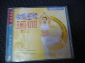 收腹塑腰 瑜伽 VCD 1张盘 丘华 中国资深健身美体教练