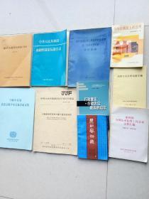 十堰市首届院前急救学术交流会论文集