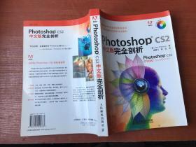 Photoshop cs2 中文版 完全剖析