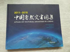 2011-2015中国自然灾害图集