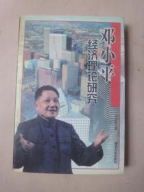 邓小平经济理论研究(1998年1版1印)