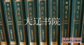卍正藏经+卍续藏经(全70巻+151巻、合计221巻全)