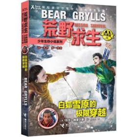 荒野求生少年生存小说系列--白狐雪原的极限穿越