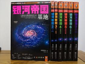 银河帝国1-7册(基地七部曲)