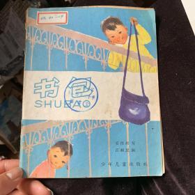 63年一版一印连环画《书包》