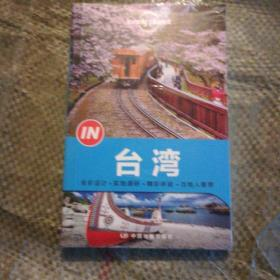 """Lonely Planet """"IN""""系列:台湾【未开封】"""