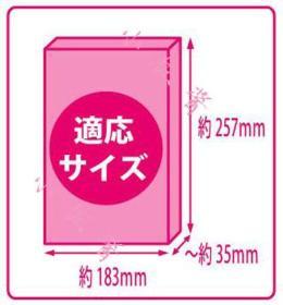【預定】【257*183*35 厚款】日本原裝漫畫書套袋裝日版透明塑料包書皮100張日漫專用防水防刮
