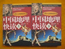 中国地理快读(上下册)无光盘