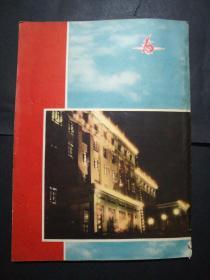 北京航空学院建校十周年纪念册1952-1962(16开)