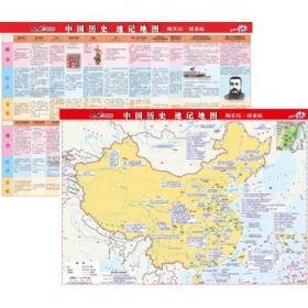中国历史速记地图(2016新版)