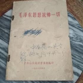 毛泽东思想统帅一切