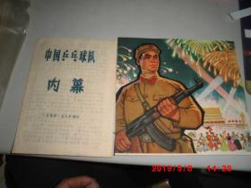 文革资料:中国乒乓球队内幕 (油印本 ) + 彩色剪报一幅