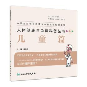 人体健康与免疫科普丛书·儿童篇