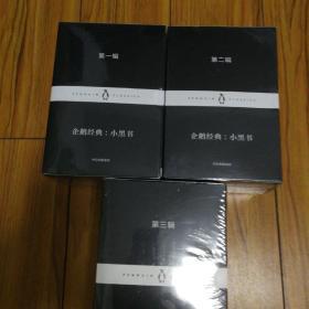 企鹅经典 小黑书 第1辑(共10 册)
