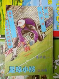足球小将---世青篇第十三卷(竖版)品相以图片为准