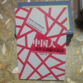 湛庐文化 商业智慧82  中国人为什么创新不起来当代最具批判与反思精神的管理学家 一版一印
