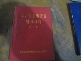 学习毛主席著作辅导材料(第一集)