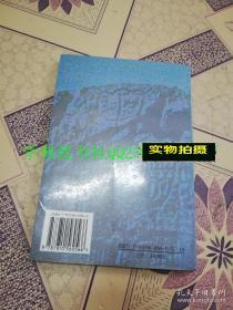 中国原始艺术符号的文化破译
