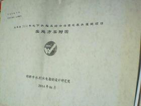 邯郸市永年县2014年地下水超采综合治理地表水灌溉项目【实施方案附图】