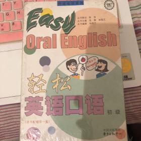 轻松英语口语.初级(含音带一盒)——博通英语系列