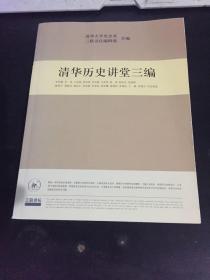 清华历史讲堂三编