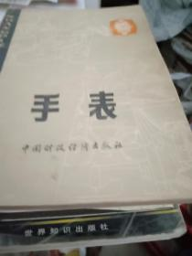 手表【中国财政经济出版社】