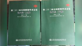 第二十二届全国桥梁学术会议论文集(上下册)【一版一印】
