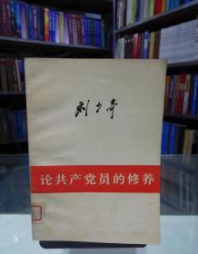 刘少奇--论共产党员的修养 (馆藏)