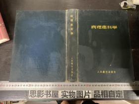 病理产科学【精装 1955年老版】