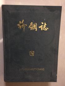 《柳钢志》(1958—1986)